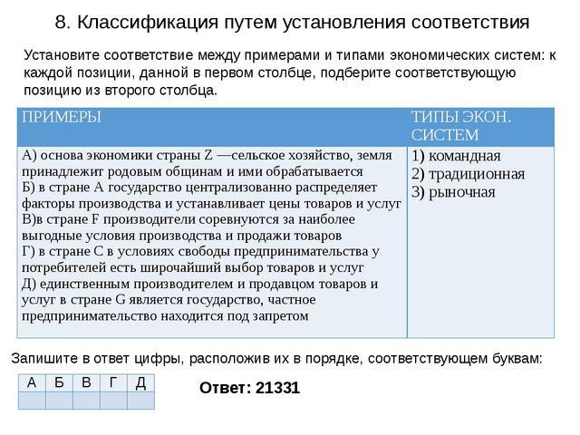 8. Классификация путем установления соответствия Ответ: 21331 Установите соот...
