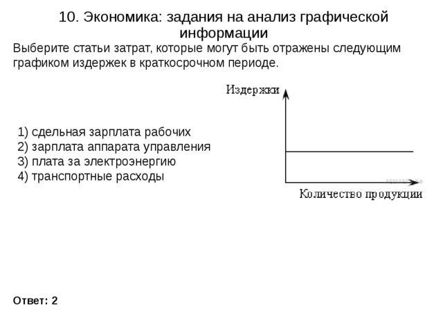 10. Экономика: задания на анализ графической информации Ответ: 2 Выберите ста...