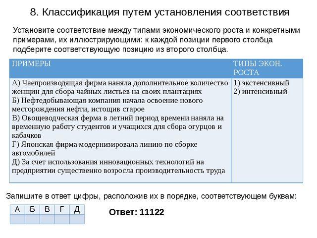 8. Классификация путем установления соответствия Ответ: 11122 Установите соот...