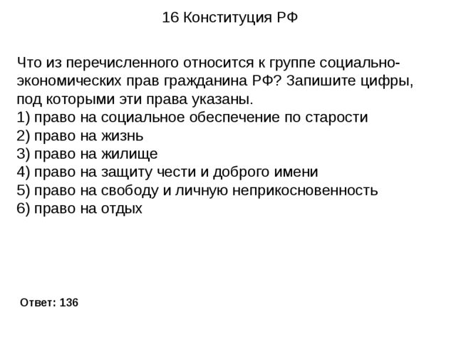 16 Конституция РФ Ответ: 136 Что из перечисленного относится к группе социал...