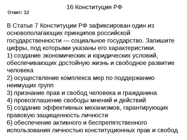 16 Конституция РФ Ответ: 12 В Статье 7 Конституции РФ зафиксирован один из ос...