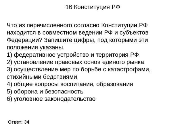 16 Конституция РФ Ответ: 34 Что из перечисленного согласно Конституции РФ на...