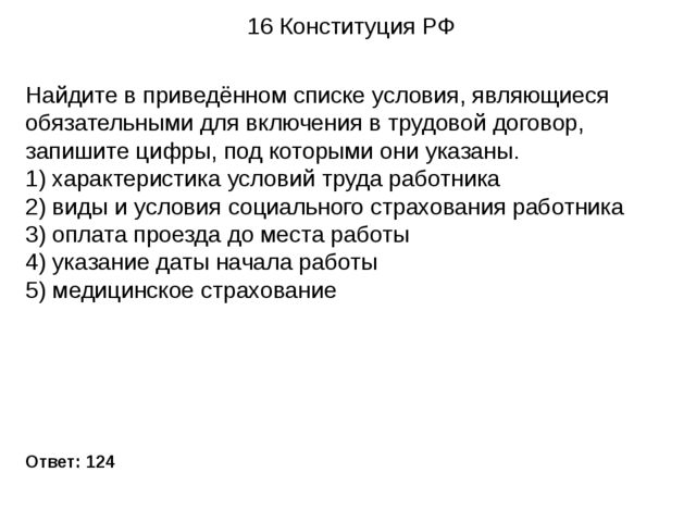 16 Конституция РФ Ответ: 124 Найдите в приведённом списке условия, являющиеся...