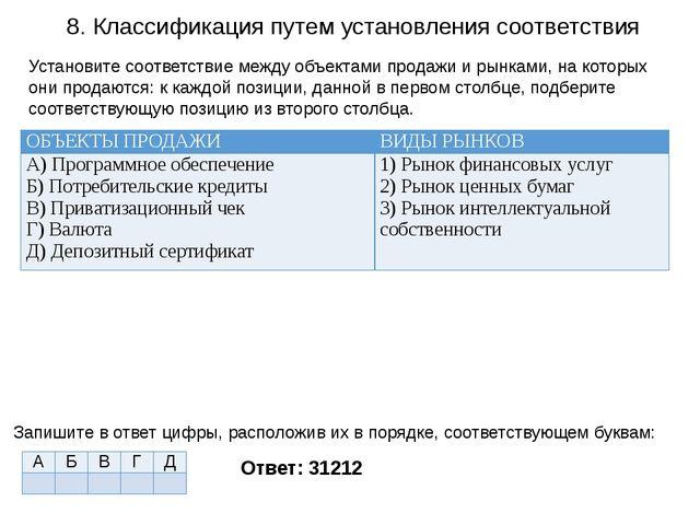 8. Классификация путем установления соответствия Ответ: 31212 Установите соот...