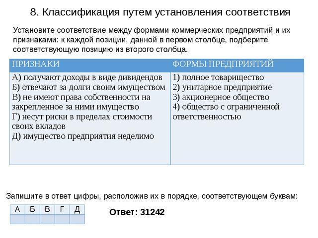 8. Классификация путем установления соответствия Ответ: 31242 Установите соот...
