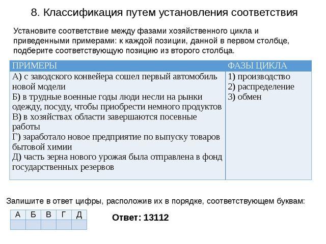 8. Классификация путем установления соответствия Ответ: 13112 Установите соот...
