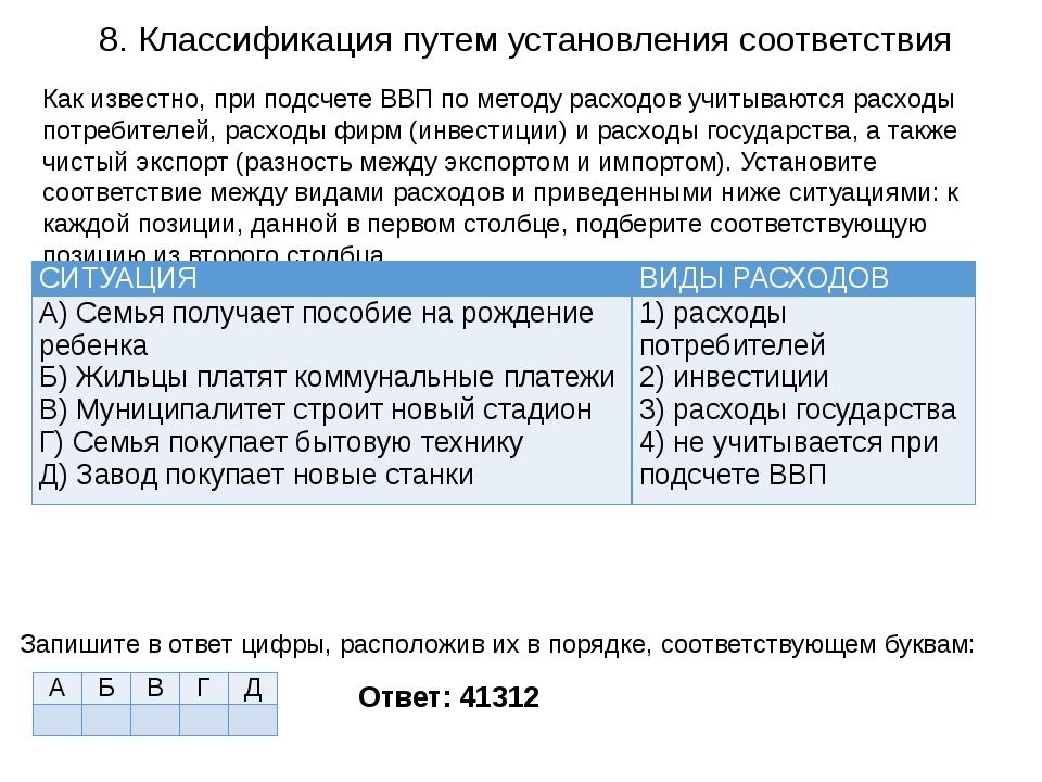 8. Классификация путем установления соответствия Ответ: 41312 Как известно, п...