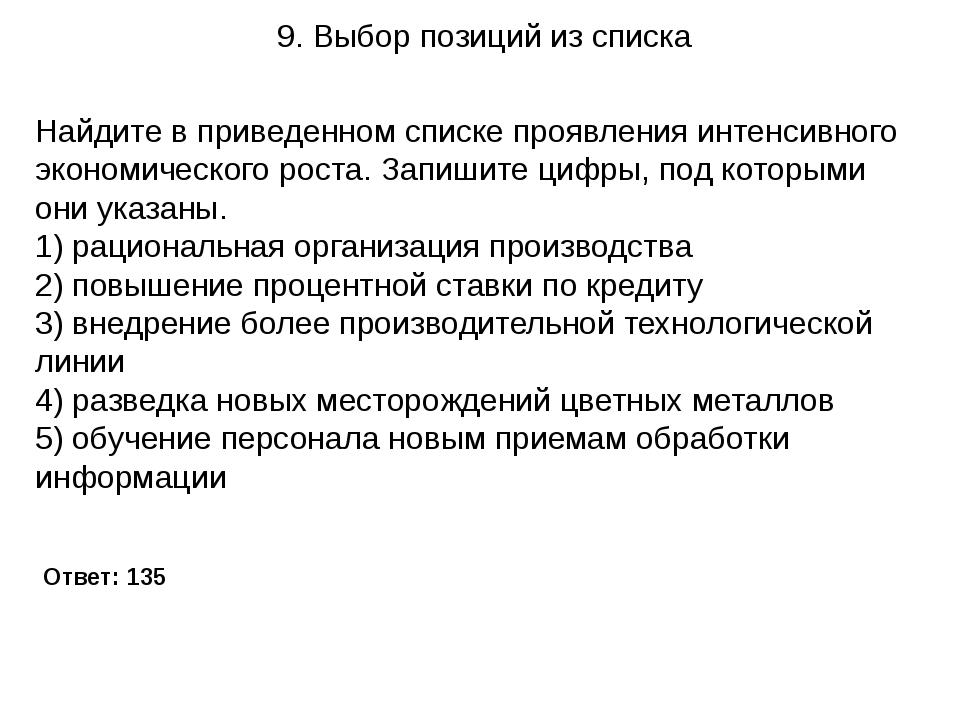 9. Выбор позиций из списка Ответ: 135 Найдите в приведенном списке проявления...