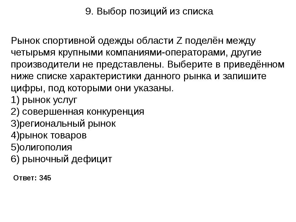 9. Выбор позиций из списка Ответ: 345 Рынок спортивной одежды области Z подел...