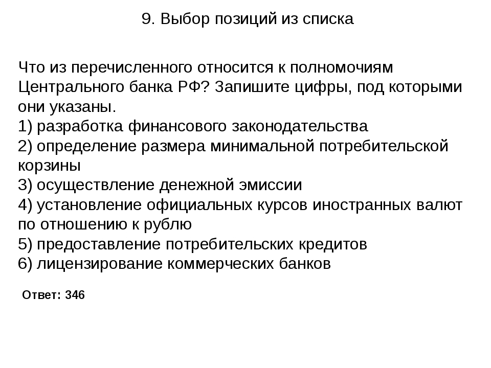 9. Выбор позиций из списка Ответ: 346 Что из перечисленного относится к полно...
