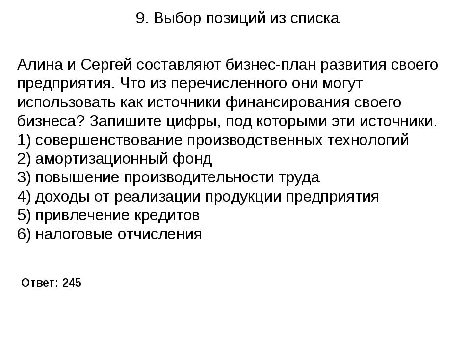 9. Выбор позиций из списка Ответ: 245 Алина и Сергей составляют бизнес-план р...