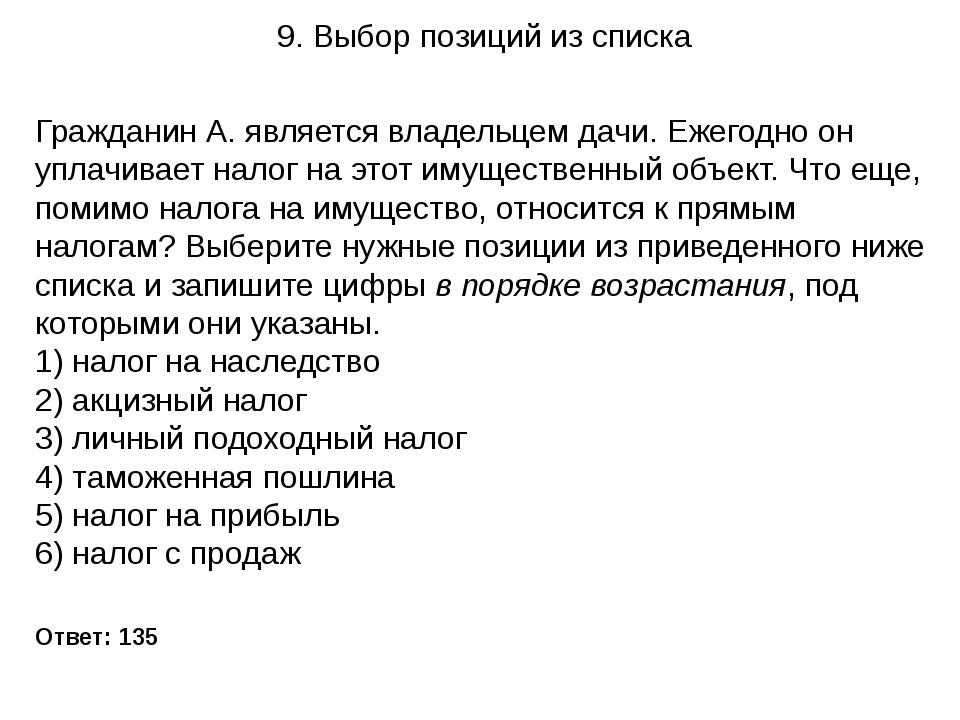 9. Выбор позиций из списка Ответ: 135 Гражданин А. является владельцем дачи....