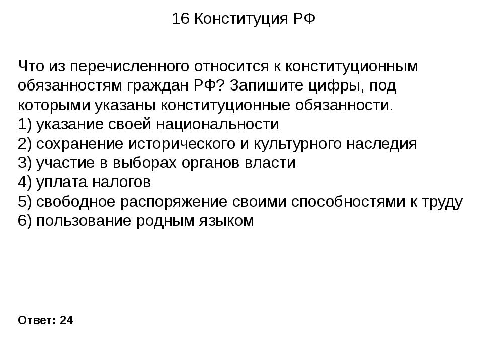 16 Конституция РФ Ответ: 24 Что из перечисленного относится к конституционным...