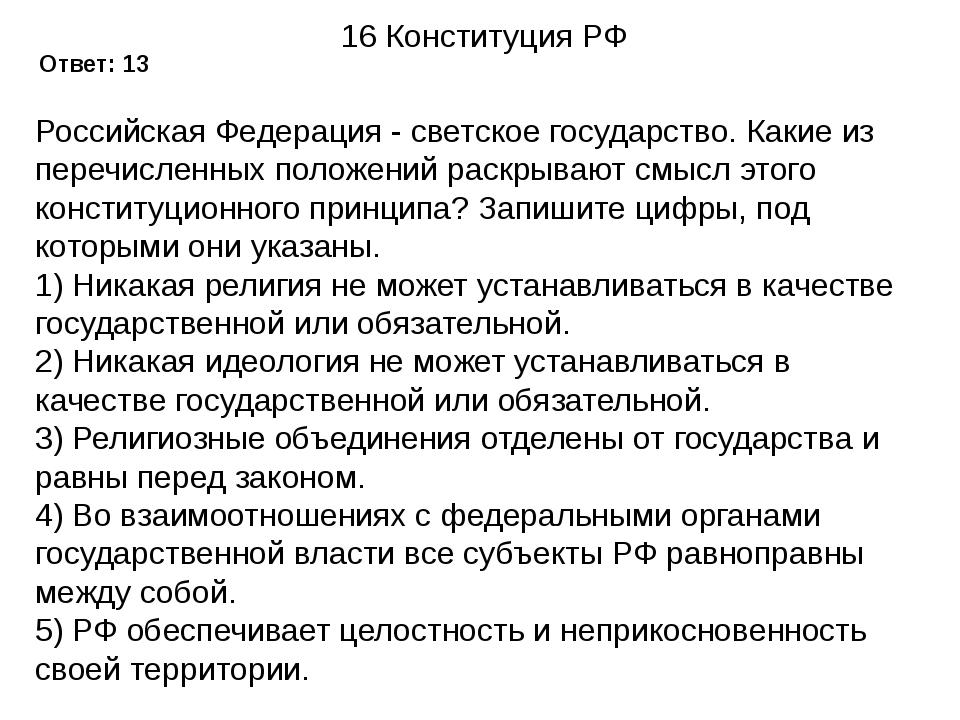 16 Конституция РФ Ответ: 13 Российская Федерация - светское государство. Каки...