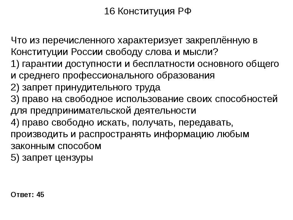 16 Конституция РФ Ответ: 45 Что из перечисленного характеризует закреплённую...