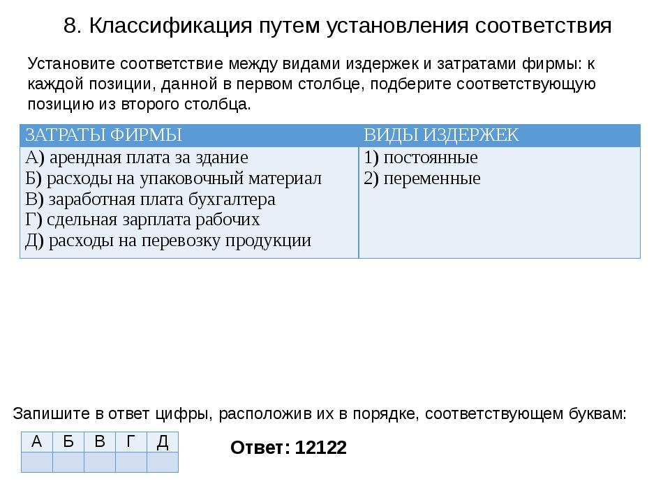 8. Классификация путем установления соответствия Ответ: 12122 Установите соот...