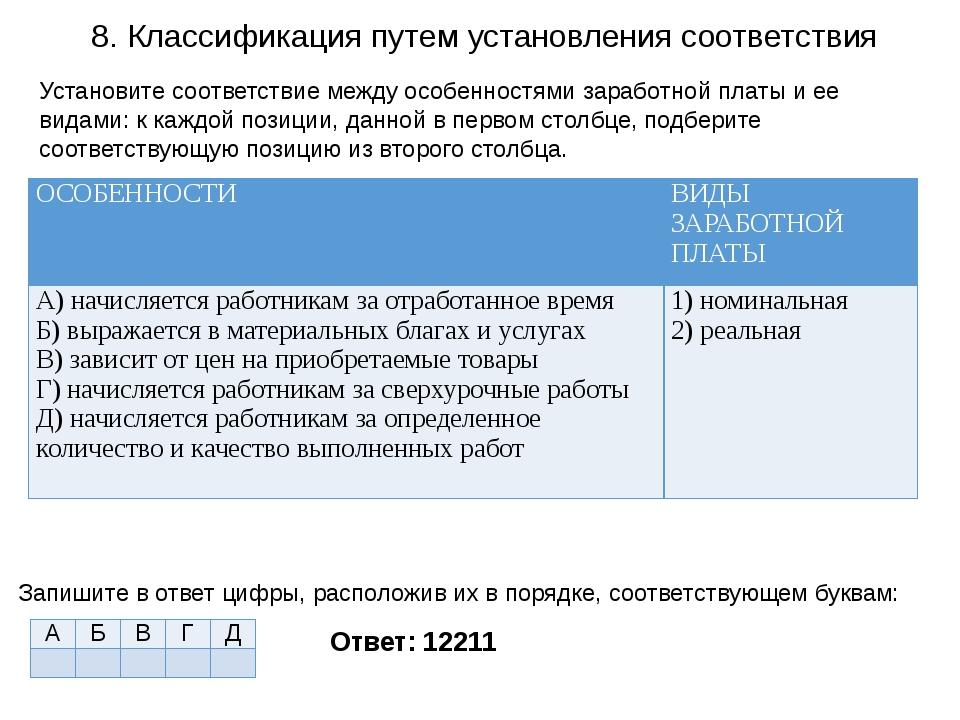 8. Классификация путем установления соответствия Ответ: 12211 Установите соот...