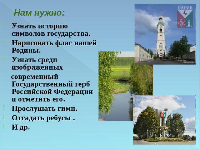Узнать историю символов государства. Нарисовать флаг нашей Родины. Узнать сре...