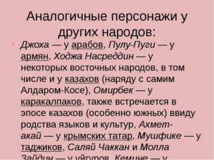 Аналогичные персонажи у других народов: Джоха— уарабов,Пулу-Пуги— уармян