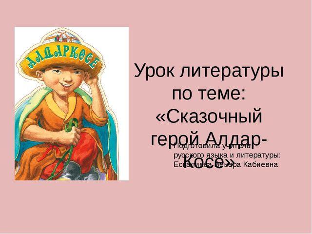 Урок литературы по теме: «Сказочный герой Алдар-Косе» Подготовила учитель рус...