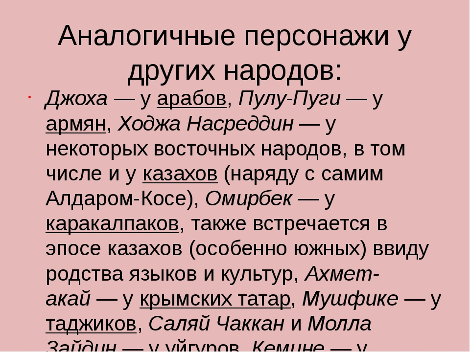 Аналогичные персонажи у других народов: Джоха— уарабов,Пулу-Пуги— уармян...