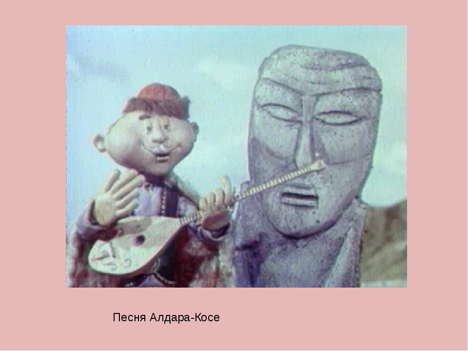 Песня Алдара-Косе