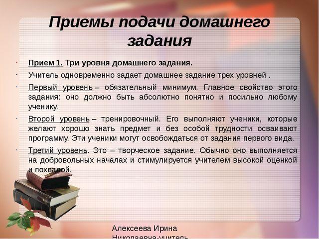 Приемы подачи домашнего задания Прием 1.Три уровня домашнего задания. Учител...