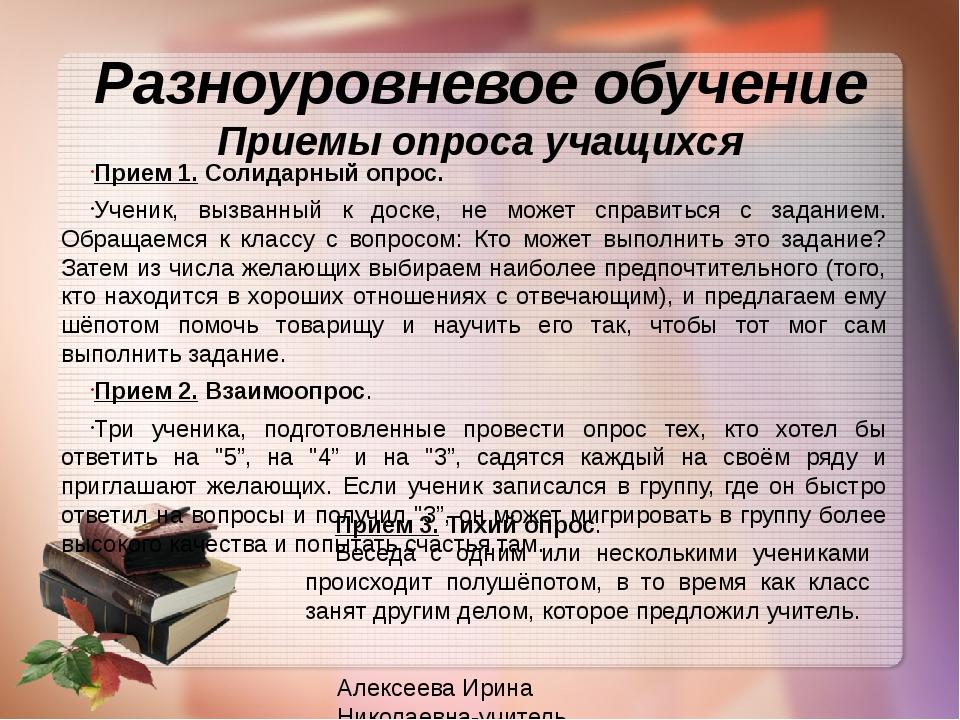 Разноуровневое обучение Приемы опроса учащихся Прием 1.Солидарный опрос. Уче...