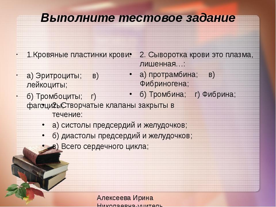 Выполните тестовое задание 1.Кровяные пластинки крови: а) Эритроциты; в) лейк...