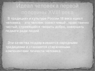 В традициях и культуре России 18 века идеал человека - это человек совестлив