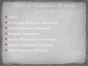 Пётр I Александр Данилович Меншиков Фёдор Матвеевич Апраксин Феофан Прокопови