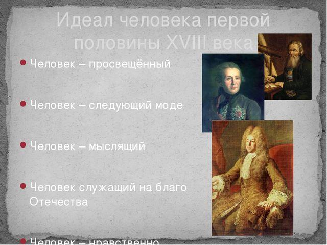 Человек – просвещённый Человек – следующий моде Человек – мыслящий Человек сл...