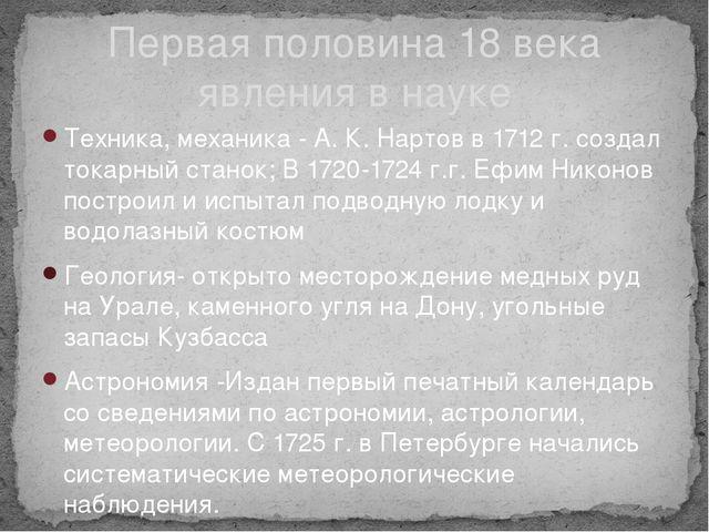 Техника, механика - А. К. Нартов в 1712 г. создал токарный станок; В 1720-172...