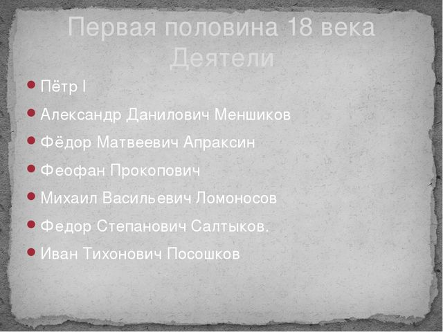 Пётр I Александр Данилович Меншиков Фёдор Матвеевич Апраксин Феофан Прокопови...