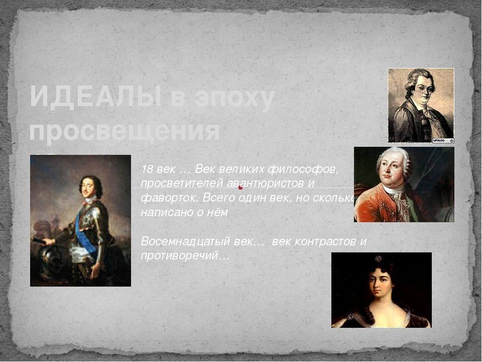 ИДЕАЛЫ в эпоху просвещения 18 век 18 век … Век великих философов, просветите...