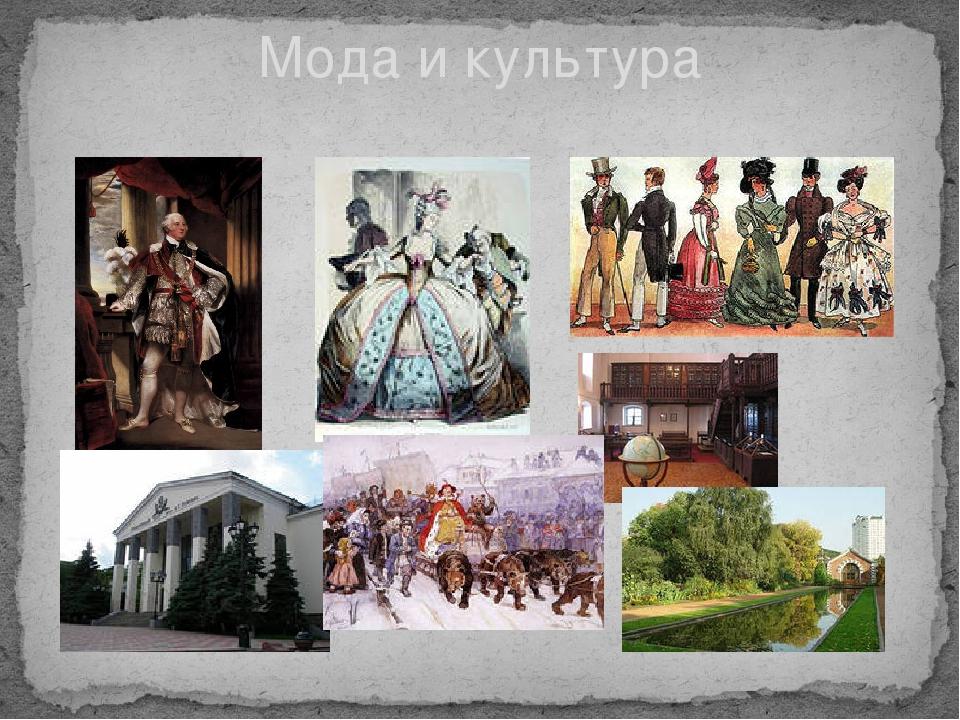 Мода и культура