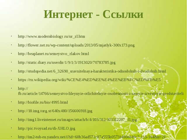 Интернет - Ссылки http://www.modernbiology.ru/ur_zl.htm http://flower.net.ru/...
