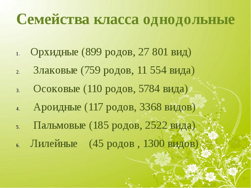 Семейства класса однодольные Орхидные(899 родов, 27801 вид) Злаковые(759 р...