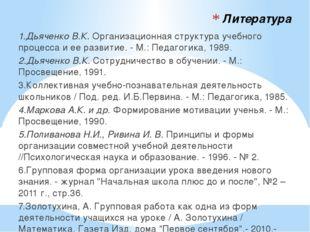 Литература 1.Дьяченко В.К. Организационная структура учебного процесса и ее р