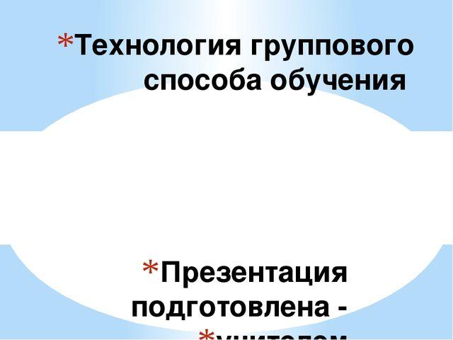 Презентация подготовлена - учителем физики МБОУ СОШ №12 г.Пушкино КОЛОБОВОЙ Е...