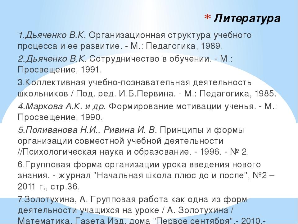 Литература 1.Дьяченко В.К. Организационная структура учебного процесса и ее р...