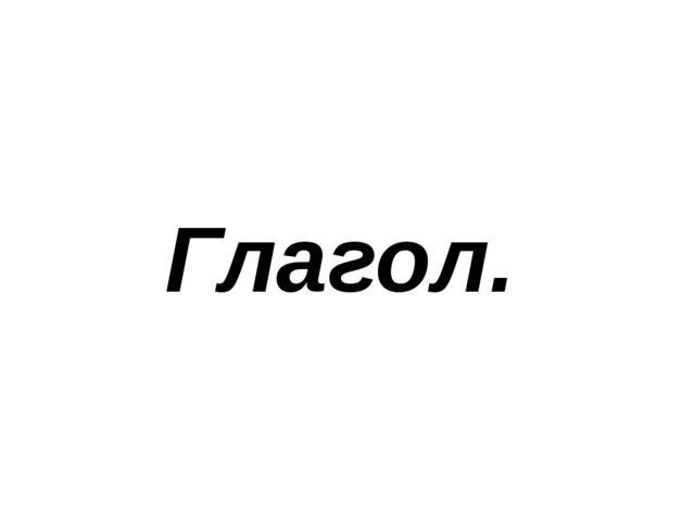 Глагол.
