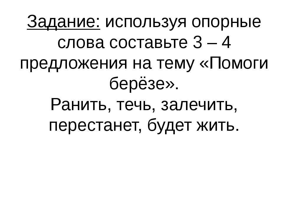 Задание:используя опорные слова составьте 3 – 4 предложения на тему «Помоги...