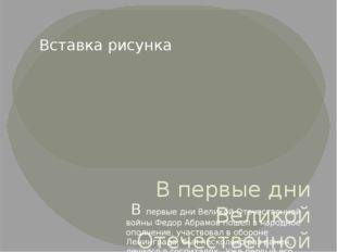 В первые дни Великой Отечественной войны Федор Абрамов , участвовал в БОЯХ.