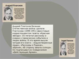 Андрей Платонов Великая Отечественная война сделала Платонова (1899-1951) фро