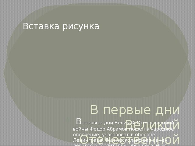 В первые дни Великой Отечественной войны Федор Абрамов , участвовал в БОЯХ....