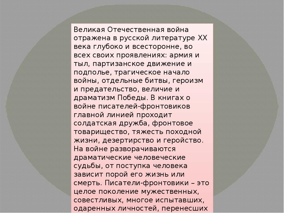 Великая Отечественная война отражена в русской литературе XX века глубоко и в...