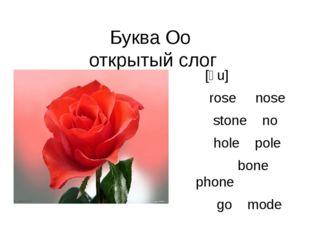 Буква Oo открытый слог [əu] rose nose stone no hole pole bone phone go mode