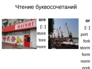 Чтение буквосочетаний ore [ɔ:] store tore more or [ɔ:] port fork storm form n
