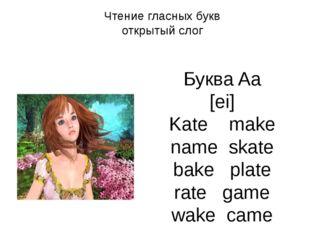 Чтение гласных букв открытый слог Буква Aa [ei] Kate make name skate bake pla